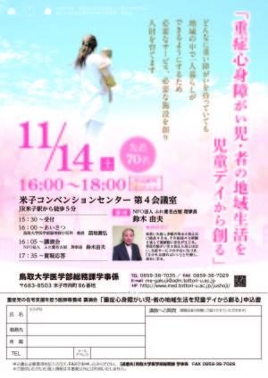 11.14 講演会チラシ