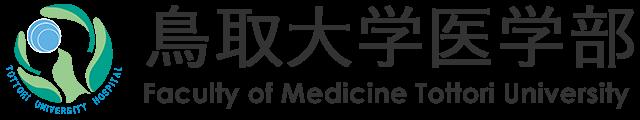 鳥取大学医学部
