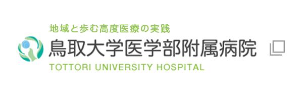 健康の喜びの共有 鳥取大学医学部附属病院 TOTTORI UNIVERSITY HOSPITAL