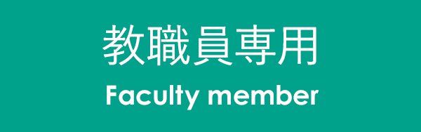 教職員へ Faculty member