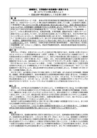 三浦先生プレスリリース1