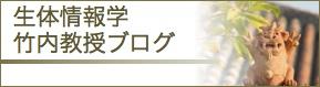 竹内先生ブログバナー