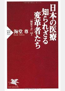 ④法医学/飯野守男ほか/日本の医療知られざる変革者たち「海堂ラボ」vol.3