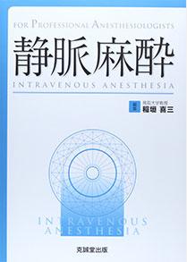 ⑤麻酔・集中治療医学/稲垣喜三/静脈麻酔