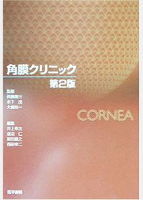 ⑩視覚病態学/井上幸次ほか/角膜クリニック第2版