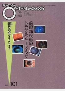 ⑪視覚病態学/井上幸次ほか/眼科診療プラクティス101前眼部疾患のトラブルシューティング