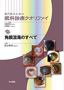 ⑫視覚病態学/井上幸次/専門医のための眼科診療クオリファイ25 角膜混濁のすべて