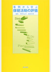 ⑮環境予防学/尾崎米厚ほか/事例から学ぶ保健活動の評価