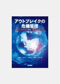 ⑯環境予防学/尾崎米厚ほか/アウトブレイクの危機管理 第2版