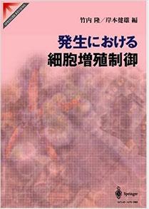 ⑰生体情報学/竹内隆ほか/発生における細胞増殖制御