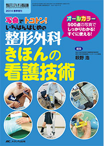 ㉓基礎看護学/萩野浩/写真でトコトン!いちばんはじめの整形外科 きほんの看護技術