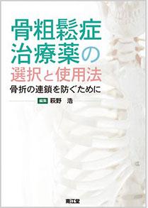 ㉔基礎看護学/萩野浩/骨粗鬆症治療薬の選択と使用法 骨折の連鎖を防ぐために