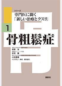 ㉕基礎看護学/萩野浩ほか/専門医に聞く「新しい治療とクスリ」 1.骨粗鬆症