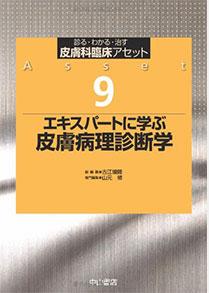 ㉛皮膚病態学/山元修ほか/エキスパートに学ぶ皮膚病理診断学