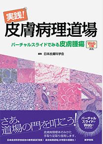 ㉜皮膚病態学/山元修ほか/皮膚病理道場