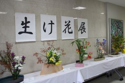 華道部「生け花展」