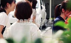 医学部の紹介_ムービー