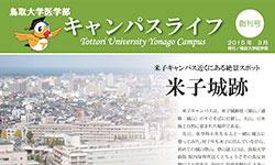 医学部の紹介_キャンパスライフ