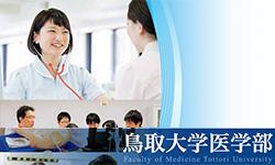 医学部の紹介_各学科パンフレット