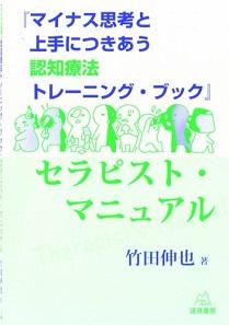 臨床心理学/竹田伸也/『マイナス思考と上手につきあう認知療法トレーニング・ブック』セラピスト・マニュアル