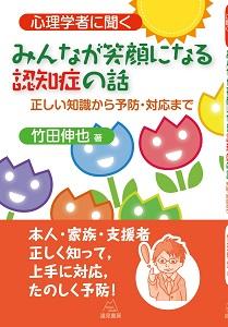 臨床心理学/竹田伸也/心理学者に聞く みんなが笑顔になる認知症の話‐正しい知識から予防・対応まで