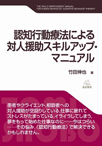 臨床心理学/竹田伸也/認知行動療法による対人援助スキルアップ・マニュアル