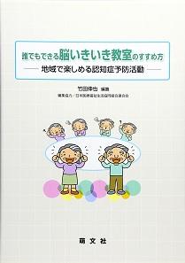 臨床心理学/竹田伸也ほか/誰でもできる脳いきいき教室のすすめ方‐地域で楽しめる認知症予防活動