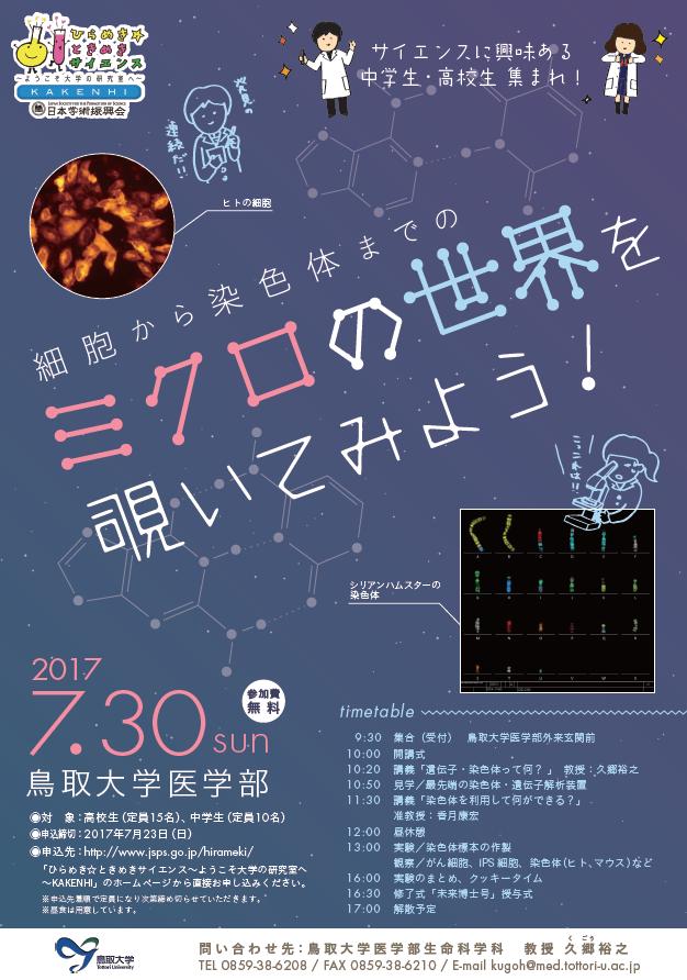 90731ときめききらめきサイエンス(新着情報)4
