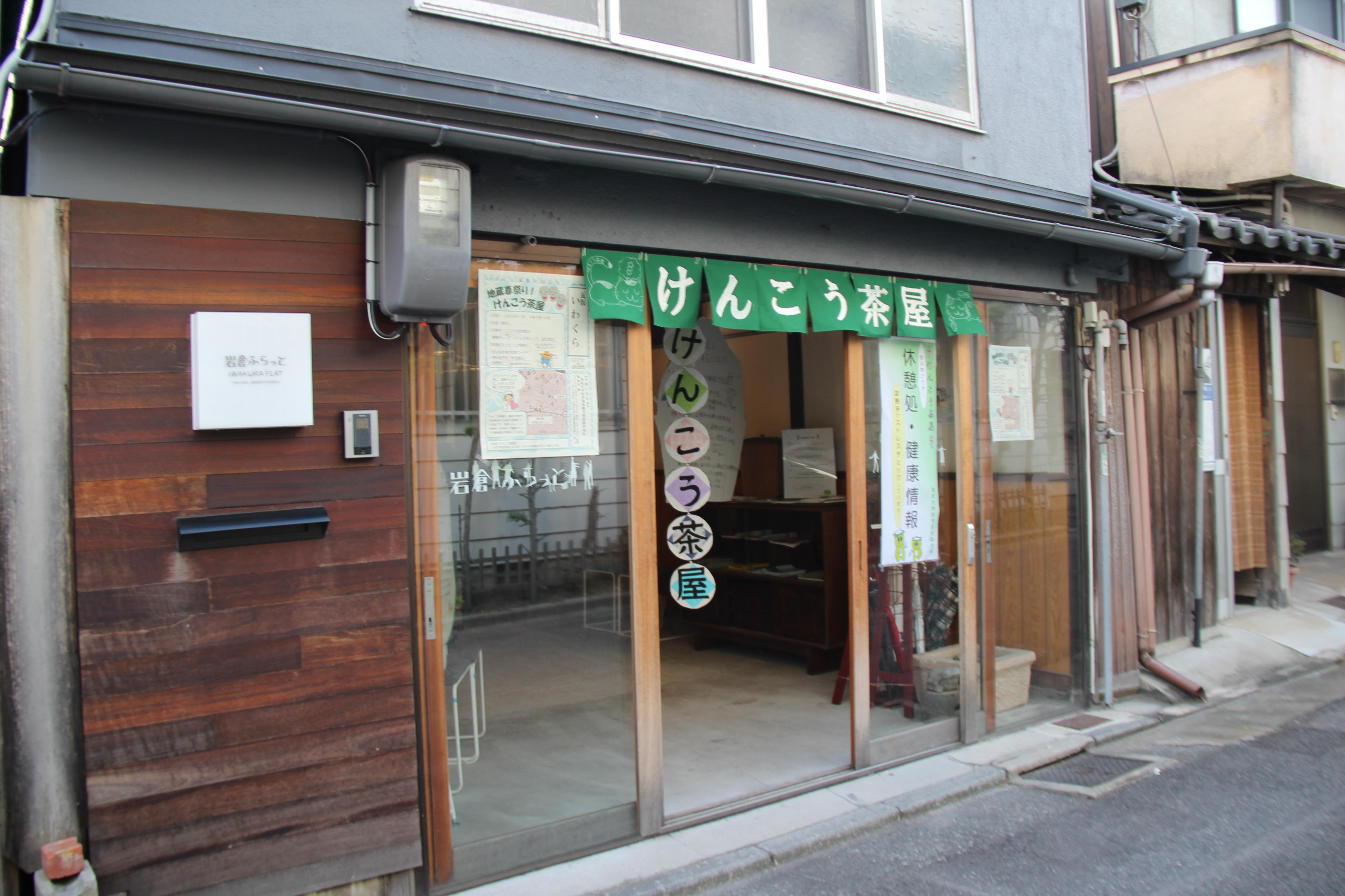 290823_岩倉ふらっと茶屋(新着情報)2