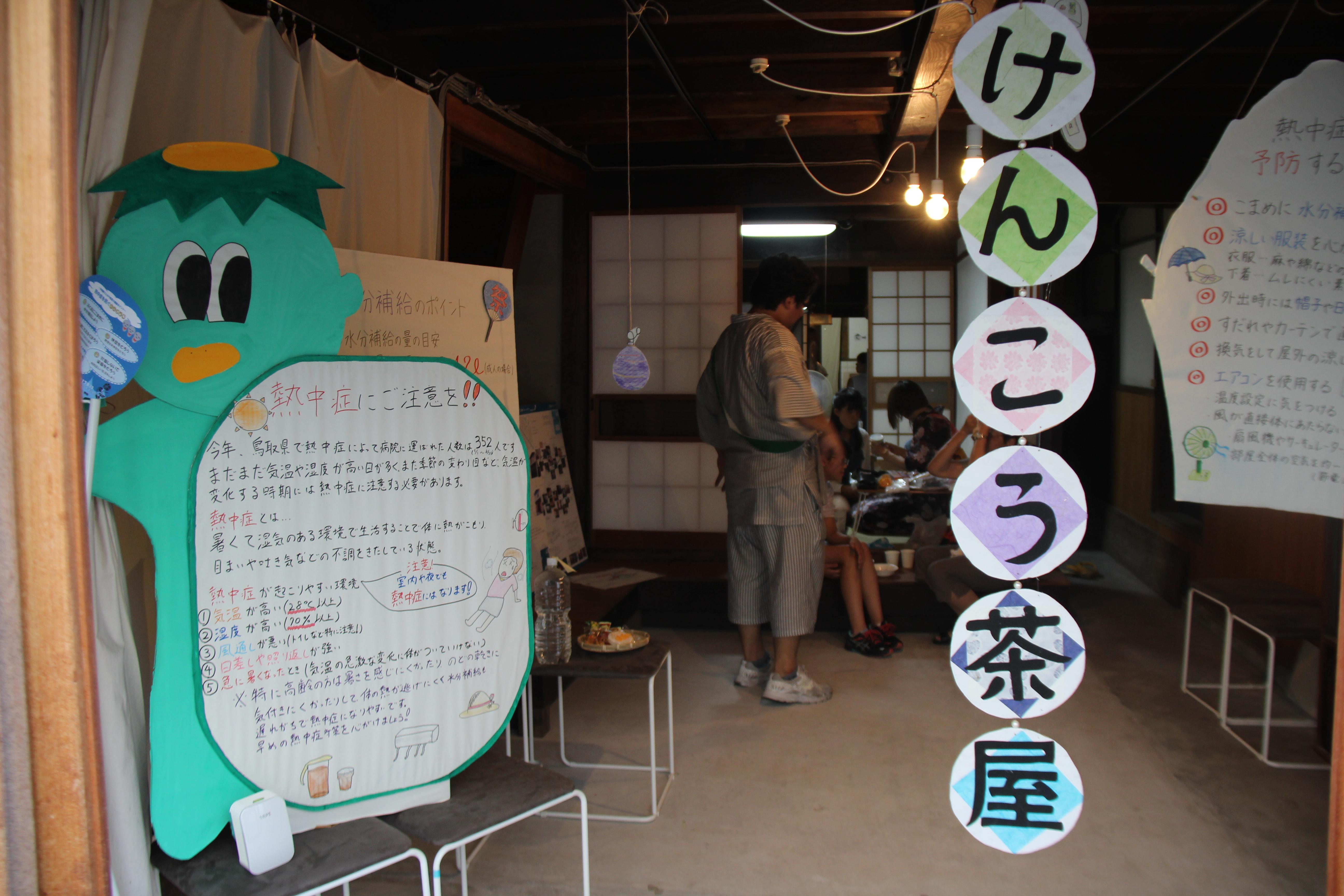 290823_岩倉ふらっと茶屋(新着情報)3
