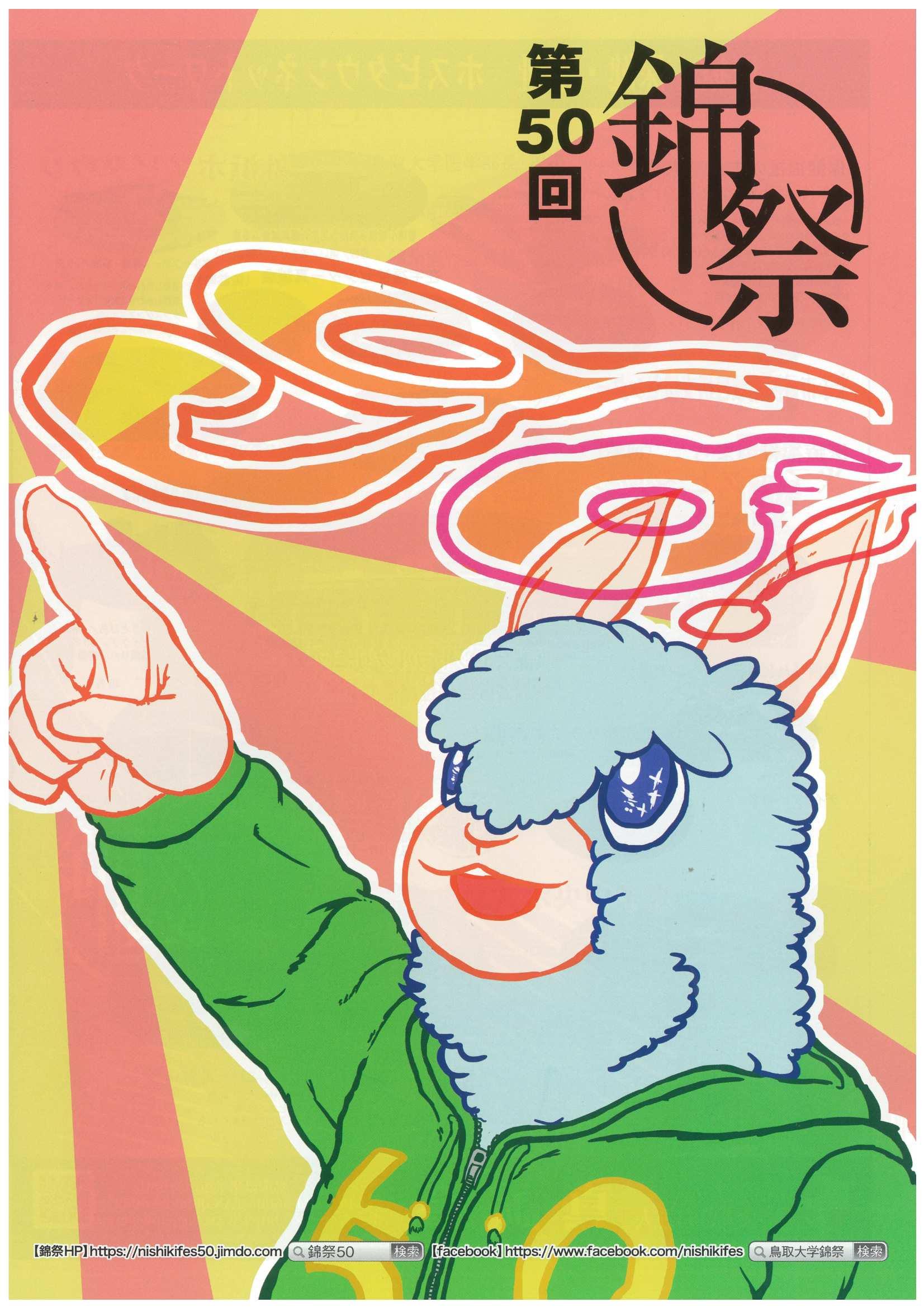 291018_【お知らせ】錦際+オープンキャンパス(新着情報)1