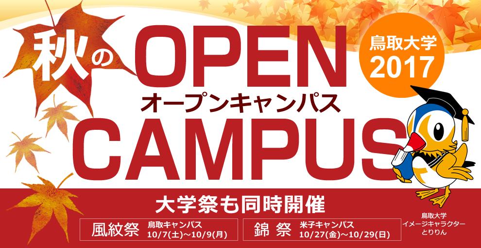 291018_【お知らせ】錦際+オープンキャンパス(新着情報)2