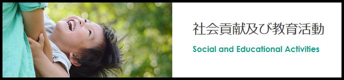社会貢献及び教育活動リンク画像