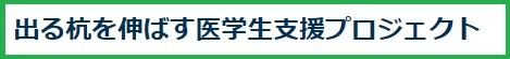 300417_出る杭プロジェクトリンク画像(新着記事)1