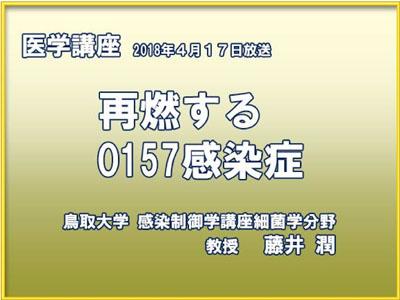 300523_O157ラジオ(社会貢献)