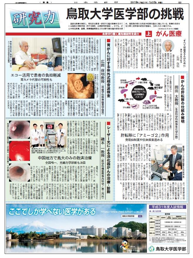310123_日本海新聞特集(上)