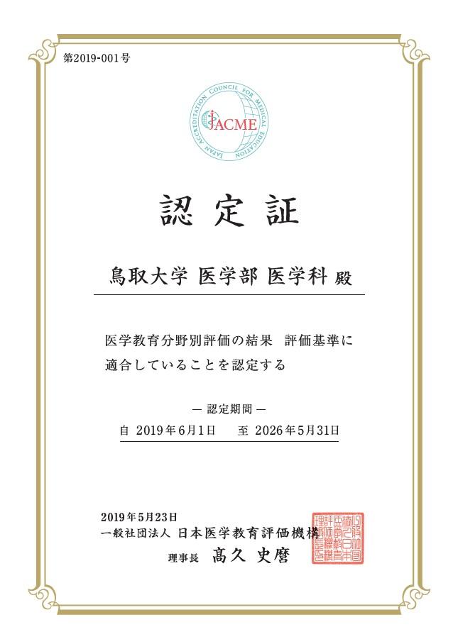 【鳥取大学】認定証 日