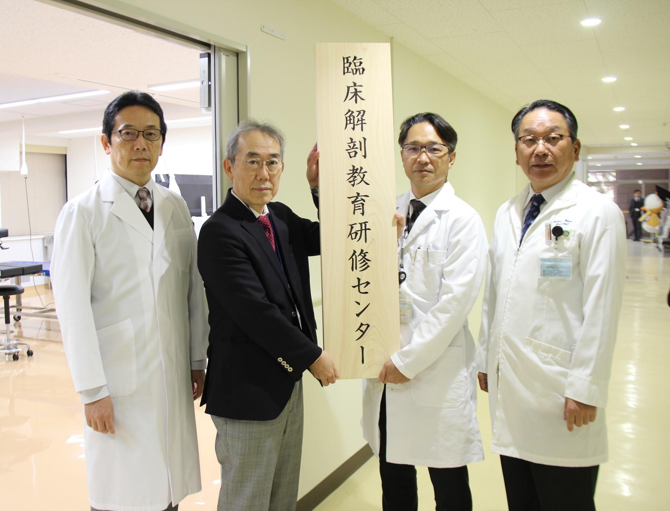 011127_(新着情報)臨床解剖教育研修センター