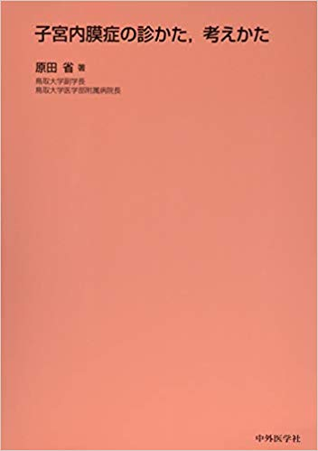 20190415_子宮内膜症の診かた、考えかた(原田省)