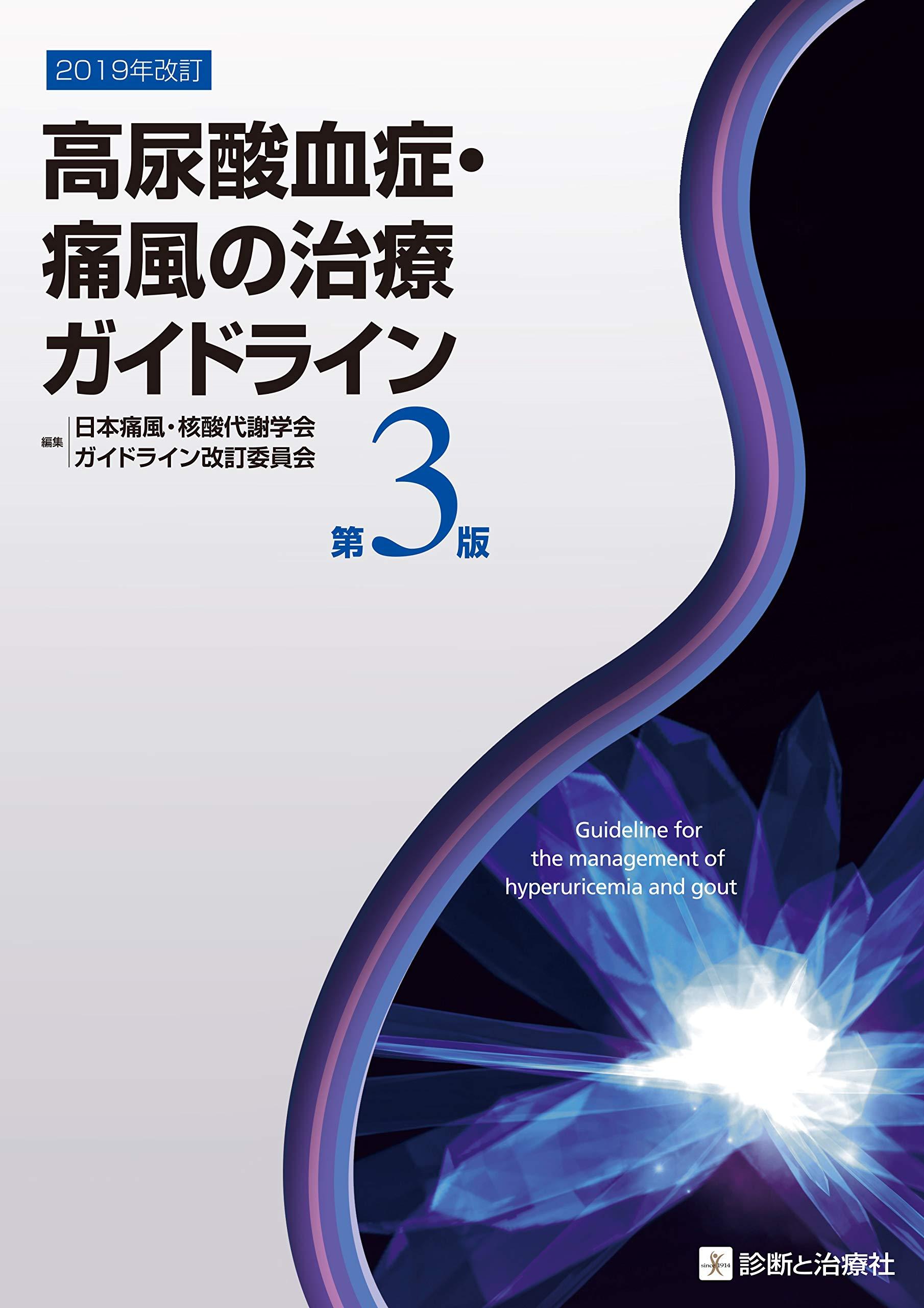 20181228_高尿酸血症・痛風の治療ガイドライン第3版 2019年改訂(久留 一郎)