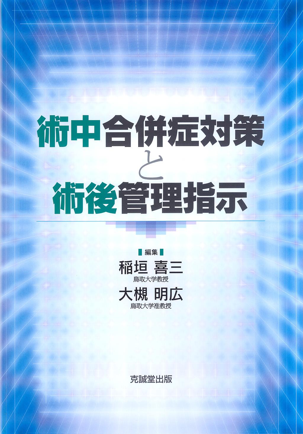 20190605_術中合併症対策と術後管理指示(稲垣 喜三、大槻 明広)