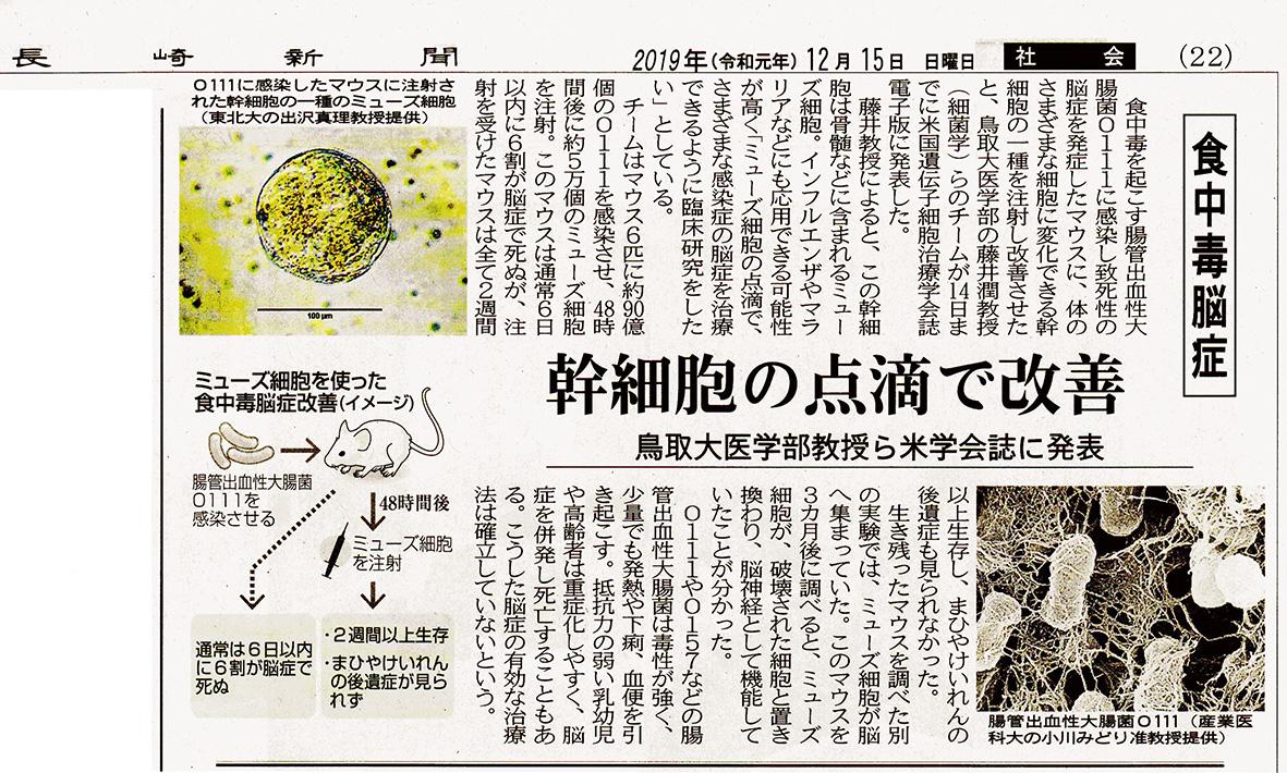 長崎新聞02