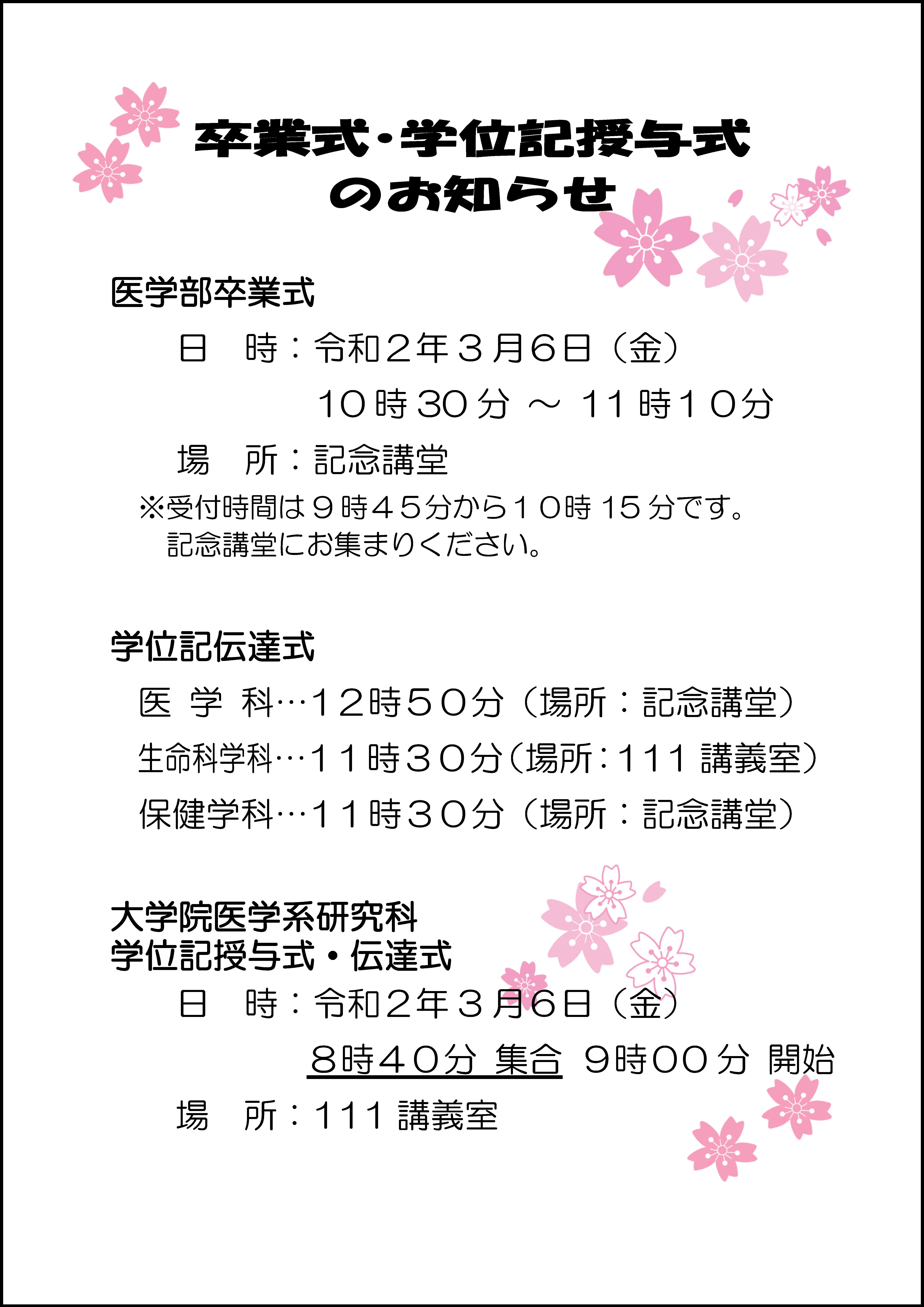 020204_(新着情報)卒業式・学位記授与式のお知らせ01