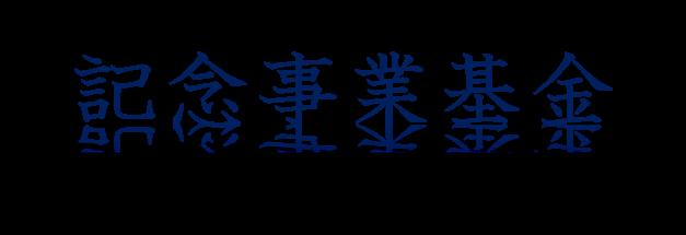4.記念事業基金