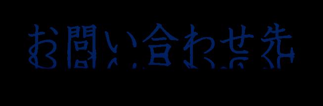 5.お問い合わせ先