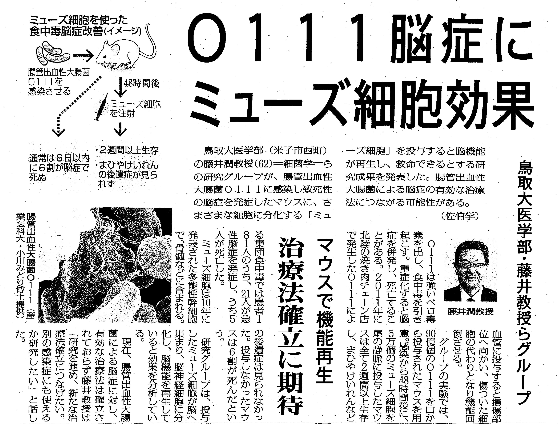 概要(研究室一覧)_20200227細菌学(山陰中央新報)