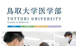 トップ > 医学部の紹介 > 医学部パンフレット アイコン画像★完成版★鳥取大学医学部案内2021