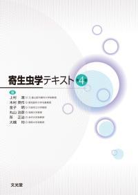 トップ > 研究情報 > 書籍紹介コーナー 20191221 寄生虫学テキスト第4版(大槻均)