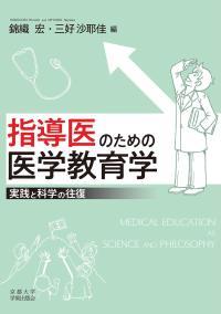 トップ > 研究情報 > 書籍紹介コーナー 20200812 指導医のための医学教育学  実践と科学の往復(三好 沙耶佳)