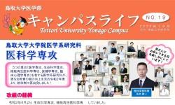トップ > 医学部の紹介 > 医学部広報誌 キャンパスライフ19号02